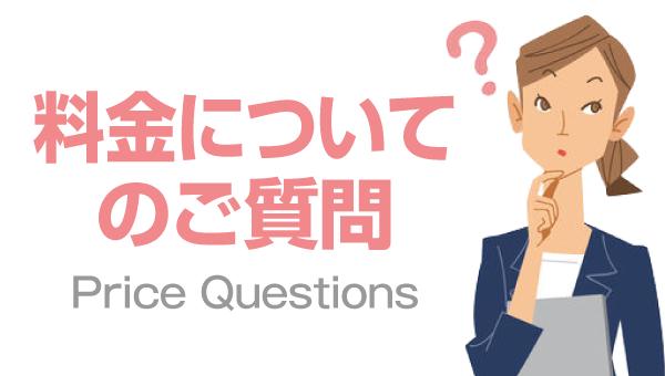 ロゴaiデータ変換の作成料金についてのご質問