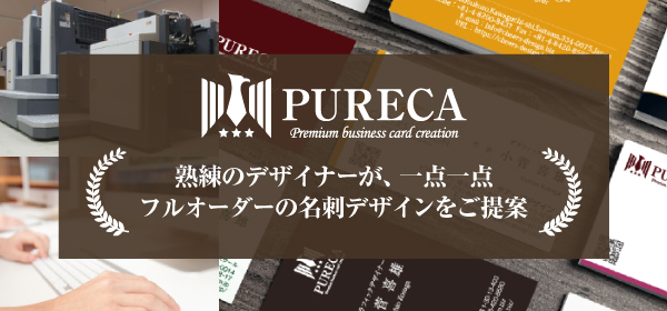 オリジナル名刺作成のプレカ
