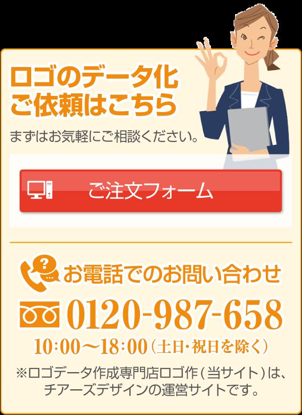 ロゴデータ化(aiデータ変換)の注文フォーム・通話料無料の安心サポート・フリーダイヤル