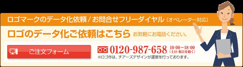 ロゴデータ化(aiデータ変換)の注文フォーム・通話料無料の安心サポート・お問合せフリーダイヤル