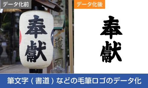 筆文字ロゴ(書道・習字)や毛筆で書いた文字のデータ化